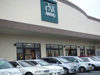 アマノパークス岡島店(スーパー)まで641m