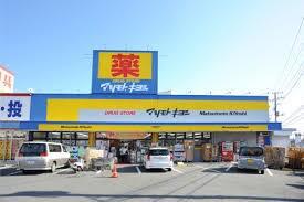 マツモトキヨシ セレオ甲府店(ドラッグストア)まで674m