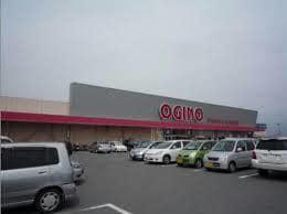 オギノ 朝日店(スーパー)まで1418m
