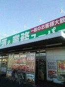 業務スーパー 里吉店(スーパー)まで268m