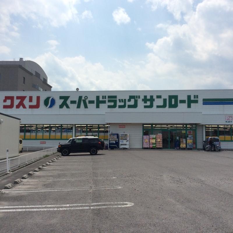 クスリのサンロード 朝気店(ドラッグストア)まで835m
