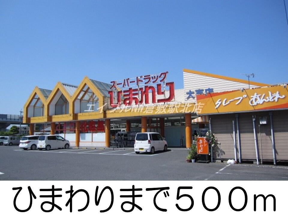 ザ・ビッグ(スーパー)まで1000m
