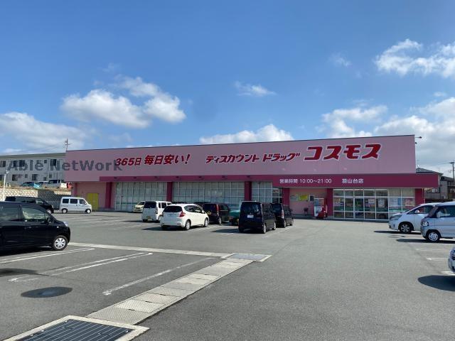 ディスカウントドラッグコスモス羽山台店(ドラッグストア)まで1548m