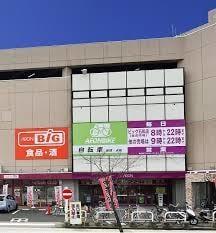 イオン 石和店(スーパー)まで1678m