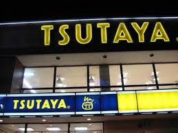 TSUTAYA 甲府バイパス店(ショッピングセンター/アウトレットモール)まで4697m
