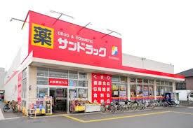 サンドラッグ 石和店(ドラッグストア)まで843m