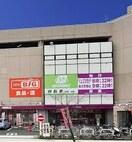 イオン 石和店(スーパー)まで982m