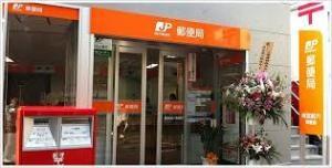 甲府川田町郵便局(郵便局)まで3m