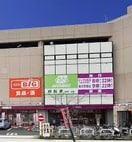 イオン 石和店(スーパー)まで906m