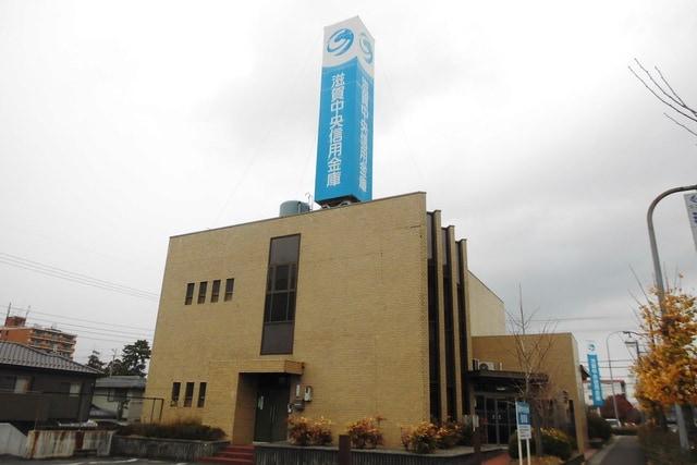 滋賀中央信用金庫栗東支店(銀行)まで1369m※滋賀中央信用金庫栗東支店