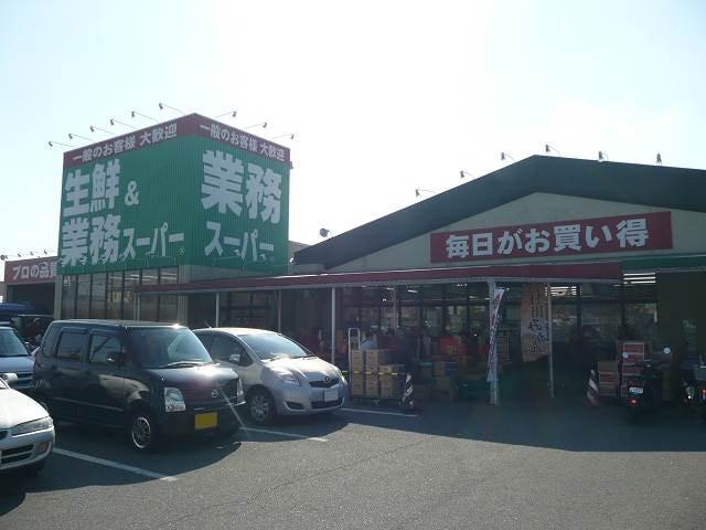 業務スーパー榎原店様(スーパー)まで1593m