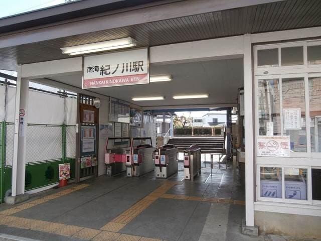 南海紀ノ川駅様まで972m