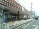 マルシゲ星ヶ丘店(スーパー)まで929m