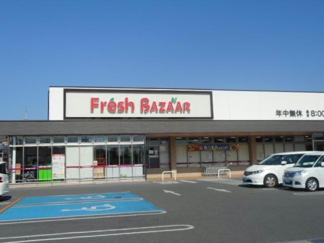フレッシュバザール枚方松丘店(スーパー)まで1445m