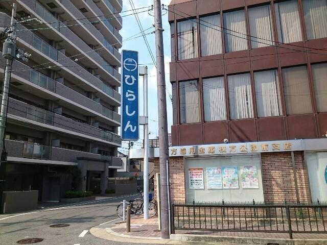 枚方信用金庫枚方公園前支店(銀行)まで1867m