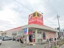 サンドラッグ 豊中上野店(ドラッグストア)まで396m