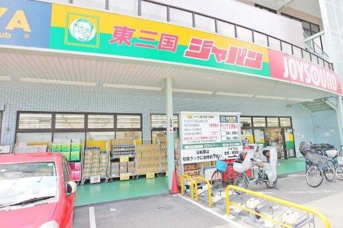 ジャパン 東三国店(ディスカウントショップ)まで786m