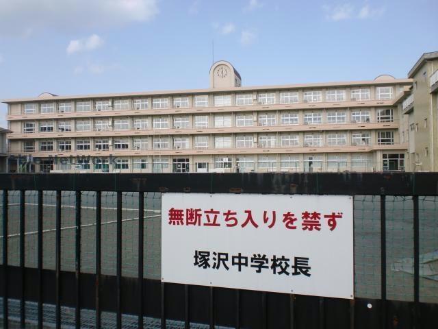 高崎市立塚沢中学校(中学校/中等教育学校)まで1156m