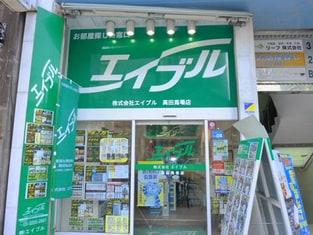 エイブル高田馬場店の外観写真