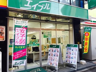 エイブル鷺ノ宮店の外観写真