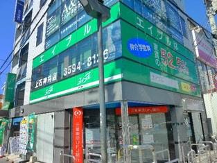 エイブル上石神井店の外観写真