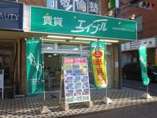 エイブル黒川店の外観写真