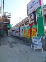 エイブル中浦和店の外観写真