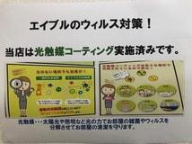 エイブルみなと仙台中野栄店