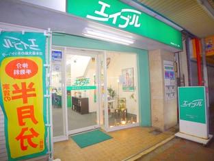 エイブル五香店の外観写真