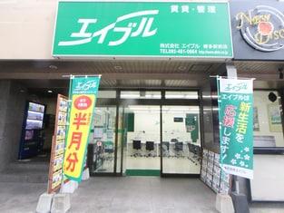 エイブル博多駅前店の外観写真