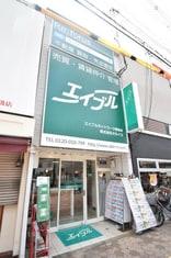 エイブルネットワーク都島店の外観写真