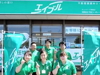 エイブルネットワーク神栖店のスタッフ写真