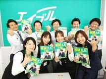 株式会社山晃住宅エイブルネットワーク清水草薙店