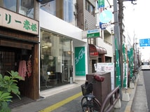 株式会社アルファ・トマムエイブルネットワーク高松店