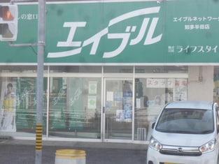 エイブルネットワーク知多半田店の外観写真