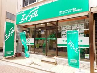 エイブルネットワーク茂原駅前店の外観写真