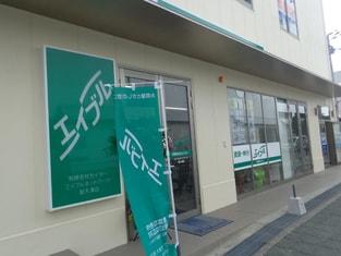 エイブルネットワーク泉大津店の接客写真
