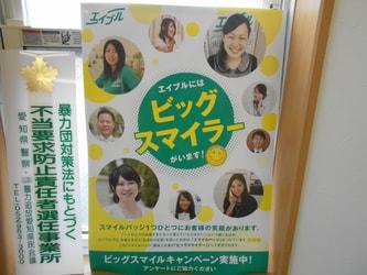 エイブルネットワーク江南店のスタッフ写真