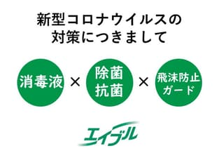 エイブルネットワーク熊本健軍店の接客写真