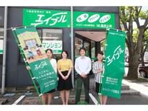 株式会社葦原企画エイブルネットワーク新潟駅南店