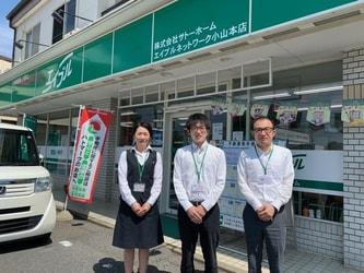エイブルネットワーク小山本店のスタッフ写真