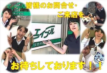 エイブルネットワーク富山大学前店のスタッフ写真