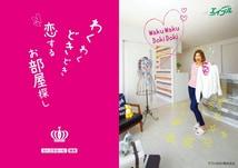 エイブルネットワーク浜松佐鳴台店