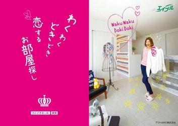 エイブルネットワーク浜松佐鳴台店のスタッフ写真