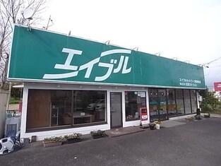 エイブルネットワーク岐阜西店の外観写真