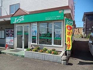 エイブルネットワーク清田店の外観写真