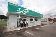 健栄住宅商事株式会社エイブルネットワーク飛騨高山店