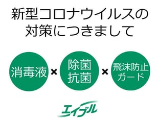 エイブルネットワーク勝川店の内観写真
