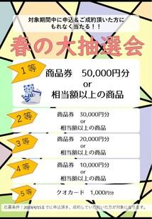 有限会社アルズプランニングエイブルネットワーク澄川店