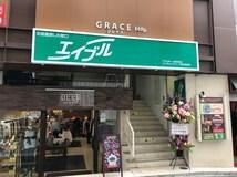 アヤカホーム株式会社エイブルネットワーク福山駅前店